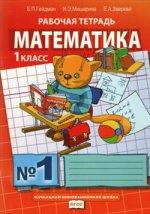 Математика 1 кл. ( 2 Полугодия) Рабочие тетради Часть 2 (ст.60) (в 4-х ч.)