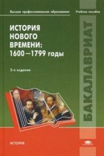 История Нового времени: 1600-1799 годы. 3-е изд.,испр