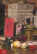 Книга о вкусном и здоровом выступлении. Авторские рецепты от бизнес-тренера