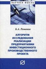 Б.А. Романов. Алгоритм исследования реализации предприятиями инвестиционного производственного проекта