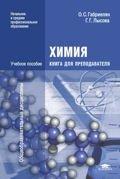 Химия: Книга для преподавателя