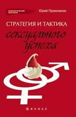 Юрий Прокопенко. Стратегия и тактика сексуального успеха