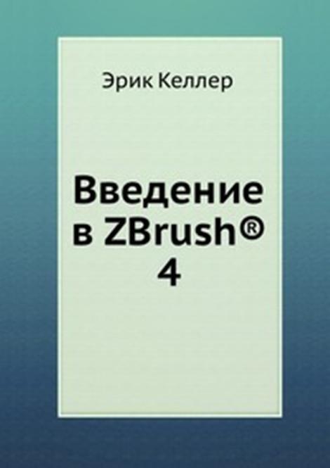 Введение в ZBrush 4 (+ DVD)