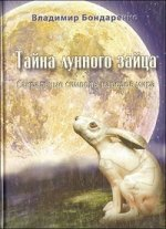 Тайны лунного зайца