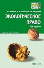 Экологическое право 2-е изд., испр. и доп. конспект лекций