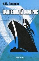 Вахтенный матрос: Учебник: учебное пособие. 3-е изд