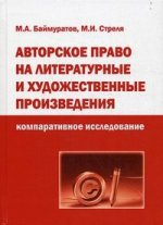 Авторское право на литературные и художесттвенные произведения: компаративное исследование