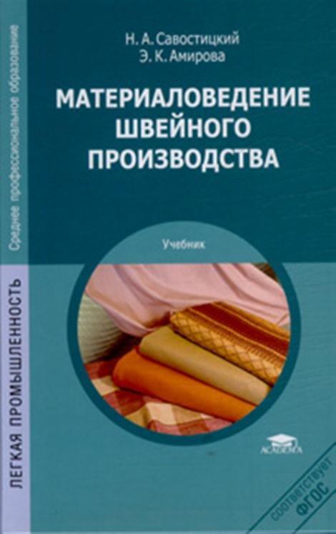 Учебники по материаловедению 2002 2018 года