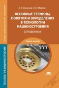 Основные термины, понятия и определения в технологии машиностроения