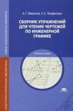 Сборник упражнений для чтения чертежей по инженерной графике. 4-е изд., испр
