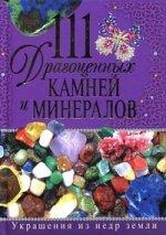 111 драгоценных камней и минералов.Украшение из недр земли(полноцвет)