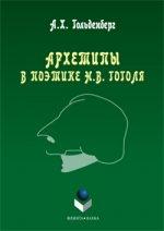 Архетипы в поэтике Н.В. Гоголя. монография
