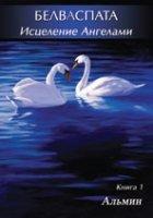 Белваспата. Исцеление Ангелами. Книга 1