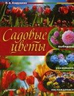 Комплект: Садовые цветы: выбираем, ухаживаем, наслаждаемся + семена