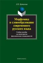 Морфемика и словообразование современного русского языка: учеб. пособие для магистрантов филологических специальностей
