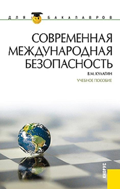 Кулагин международная безопасность скачать pdf