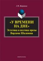 «У времени на дне»: эстетика и поэтика прозы Варлама Шаламова