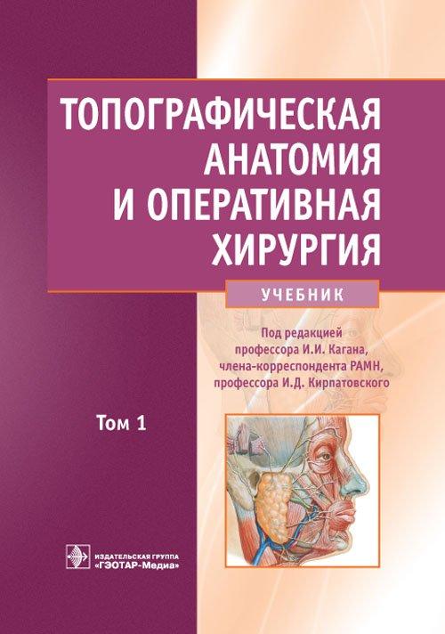 Скачать книгу по оперативной хирургии