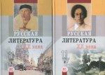 Русская литература. 11 класс (комплект из 2-х частей)