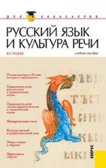 Русский язык и культура речи (для бакалавров)