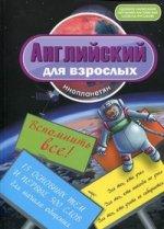 Английский для взрослых инопланетян: вспомнить все