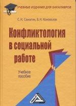 Конфликтология в социальной работе: Учебное пособие для бакалавров