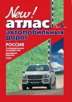 Атлас автомобильных дорог. Россия, сопредельные государства, Западная Европа, Азия