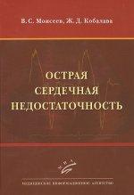 Валентин Сергеевич Моисеев,Ж. Д. Кобалава. Острая сердечная недостаточность