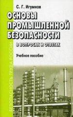 Основы промышленной безопасности в вопросах и ответах: Учебное пособие