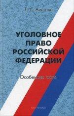 Уголовное право РФ. Особенная часть: Учебное пособие