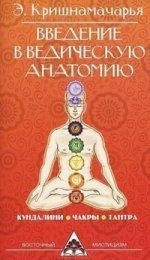 Введение в ведическую анатомию. 3-е изд