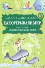 Скачать Как открывали мир. Из истории открытий и путешествий бесплатно М.В. Гумилевская