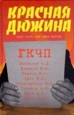 Красная дюжина. Крах СССР. Они были против