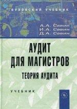 Аудит для магистров: Теория аудита: Учебник