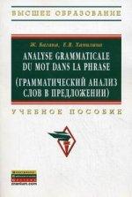 Analyse grammaticale du mot dans la phrase (Грамматический анализ слов в предложении)