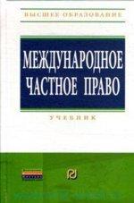 Хохлов В.А.. Международное частное право 150x227