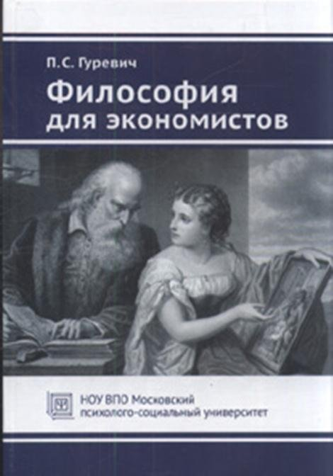 Философия для экономистов