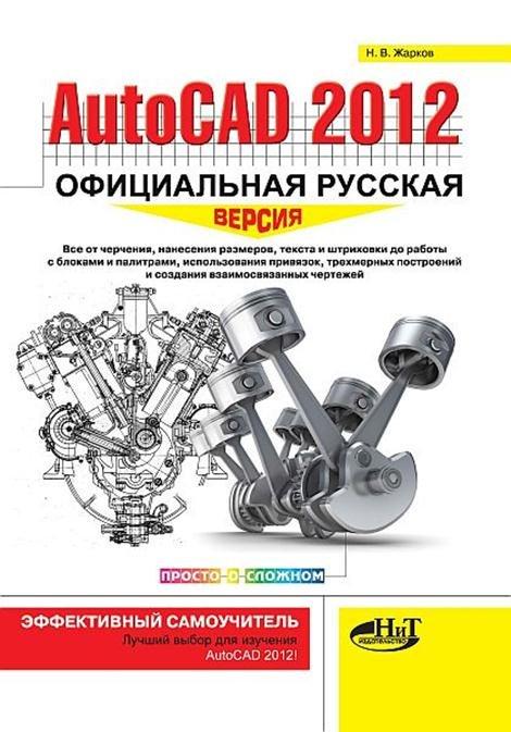 AutoCAD 2012. Официальная русская версия. Эффективный самоучитель