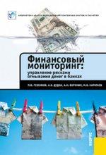 Финансовый мониторинг. Управление рисками отмывания денег в банках