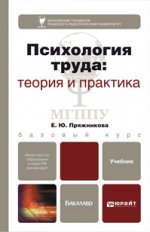ПСИХОЛОГИЯ ТРУДА: ТЕОРИЯ И ПРАКТИКА. Учебник для бакалавров