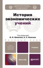 История экономических учений. учебник для бакалавров