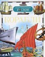 Корабли (ДЭР)