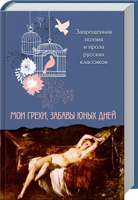 sovremennaya-eroticheskaya-proza-sbornik
