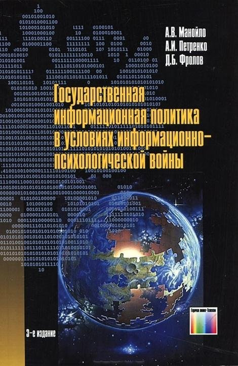 Государственная информационная политика в условиях информационно-психологической войны. 3-е изд., стер