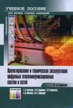 Проектирование и техническая эксплуатация цифровых телекоммуникационных систем и сетей. 2-е изд