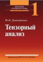 Тензорный анализ. Механика сплошной среды. В 4 т. Т. 1