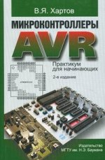Микроконтроллеры AVR