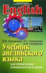 Учебник английского языка для студентов технических университетов вузов. 12-е изд., стер