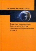 Стратегия национальной безопасности России: теоретико-методологические аспекты: Монография