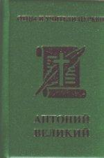 Антоний Великий- основатель отшельнического монашества. Отцы и учители церкви ( мини формат)